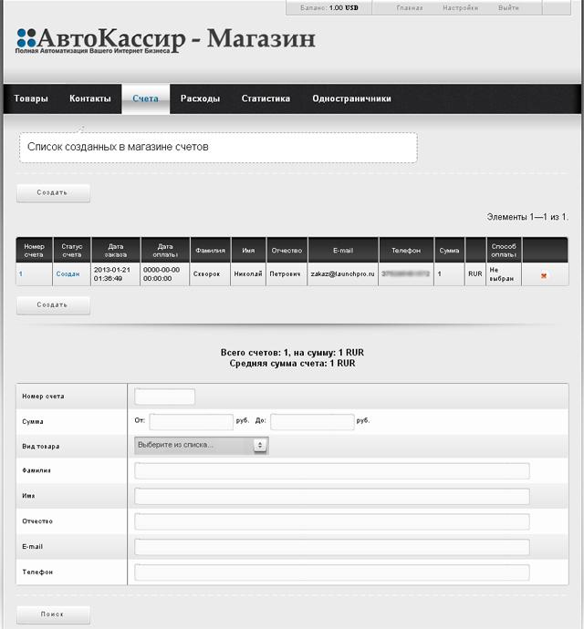 Просмотр и редактирование созданных в системе счетов