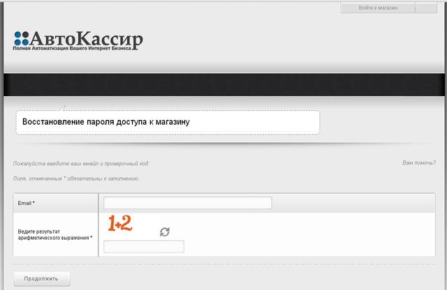 Восстановление пароля от магазина в сервисе АвтоОфис
