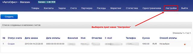 Настройка способа оплаты «Юридическим лицам (Казахстан)»