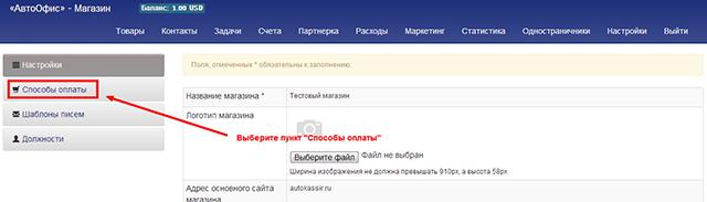 Способ оплаты «Юридическим лицам (Казахстан)»
